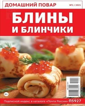Домашний повар №2 2021