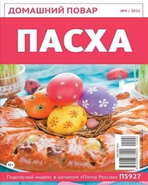 Домашний повар №4 2021