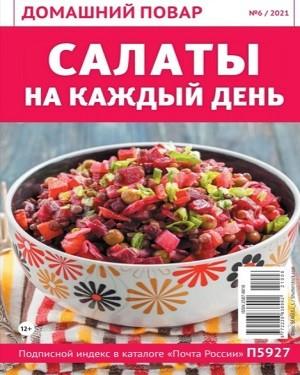 Домашний повар №6 2021