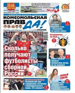 Комсомольская Правда №26 июль 2021