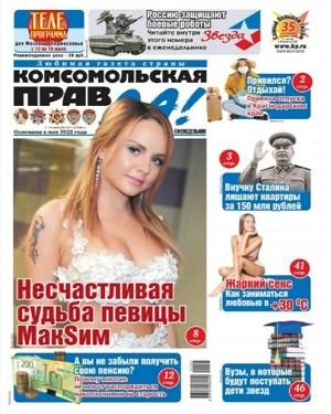 Комсомольская Правда №27 июль 2021