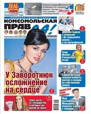 Комсомольская Правда №28 июль 2021
