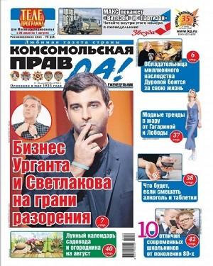 Комсомольская Правда №29 июль 2021