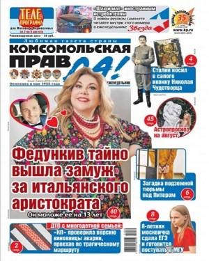 Комсомольская Правда №30 август 2021