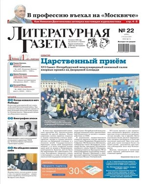Литературная Газета №22 июнь 2021