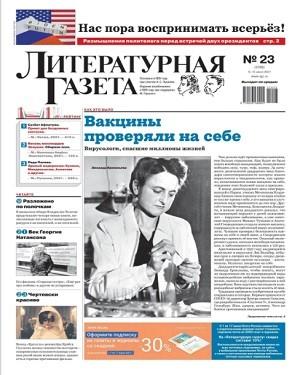 Литературная Газета №23 июнь 2021