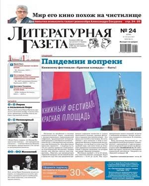 Литературная Газета №24 июнь 2021