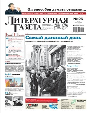 Литературная Газета №25 июнь 2021
