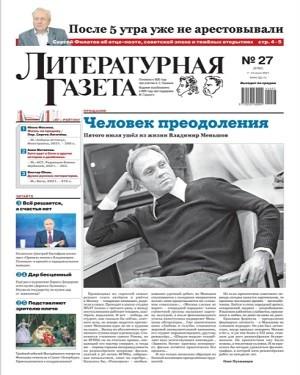 Литературная Газета №27 июль 2021