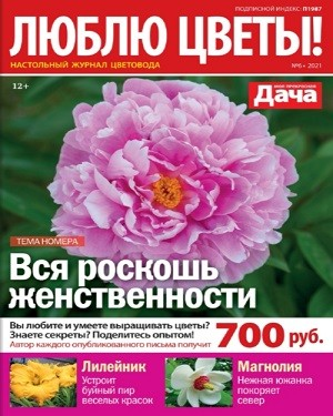 Люблю цветы №6 2021