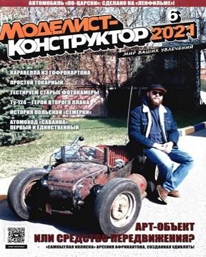 Моделист-конструктор №6 2021