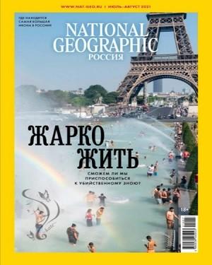 National Geographic №7-8 июль-август 2021