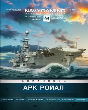 Navygaming №1 2021