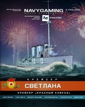 Navygaming №2 2021