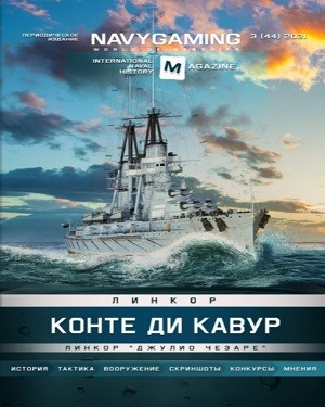 Navygaming №3 2021