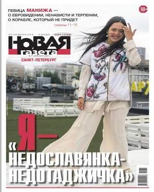 Новая газета №71 2021