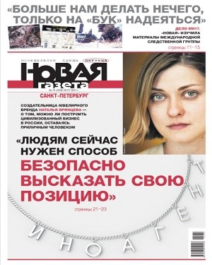 Новая газета №74 2021