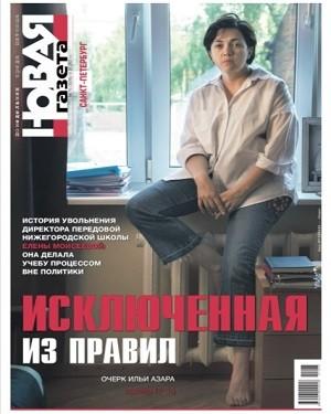 Новая газета №75 2021