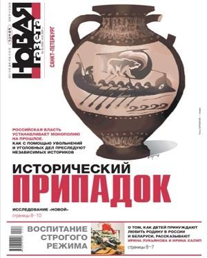 Новая газета №76 2021