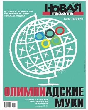 Новая газета №77 2021