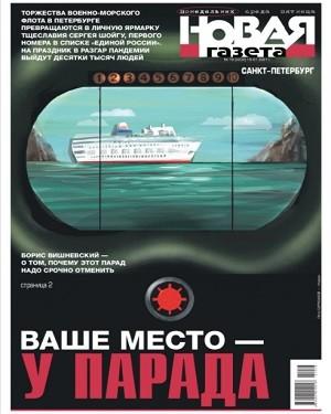 Новая газета №78 2021