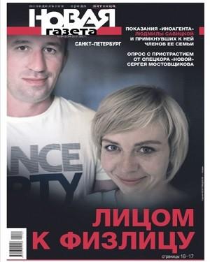 Новая газета №80 2021
