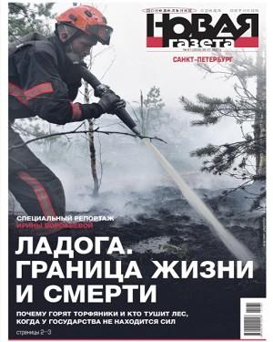 Новая газета №81 2021