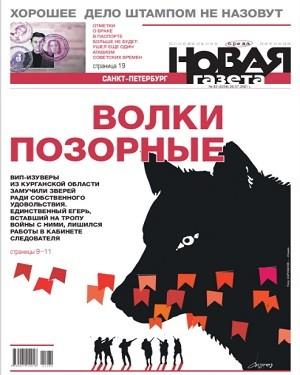 Новая газета №82 2021