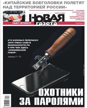 Новая газета №83 2021