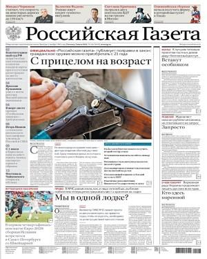 Российская газета №144 июль 2021