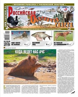 Российская Охотничья газета №8 май 2021