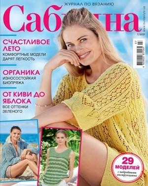 Сабрина Украина №7 2021