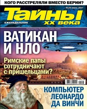 Тайны ХХ века №25 июнь 2021