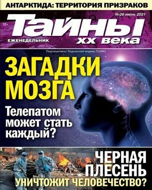 Тайны ХХ века №26 июнь 2021