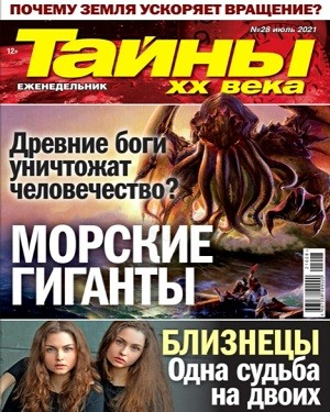 Тайны ХХ века №28 июль 2021