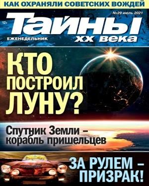 Тайны ХХ века №29 июль 202