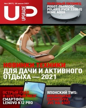 UPgrade №6 июнь 2021