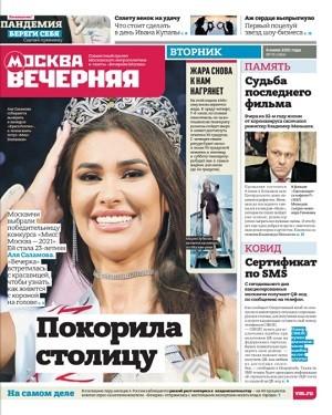 Вечерняя Москва №75 июль 2021