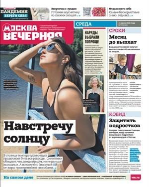Вечерняя Москва №79 июль 2021