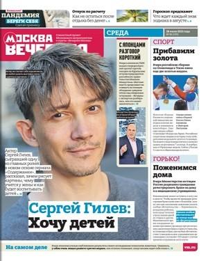 Вечерняя Москва №85 июль 2021