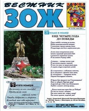Вестник ЗОЖ №12 июнь 2021