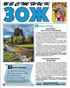 Вестник ЗОЖ №13 июль 2021