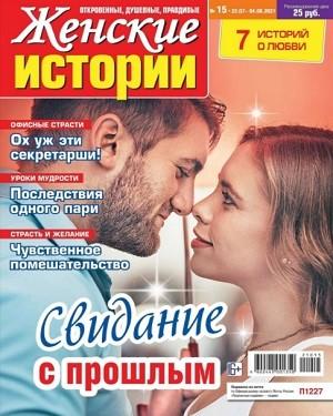 Женские истории №15 2021