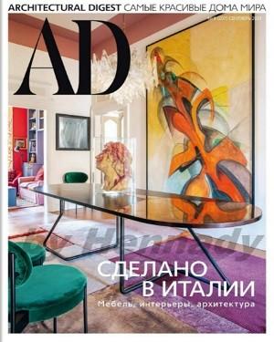 AD Architectural Digest №9 сентябрь 2021