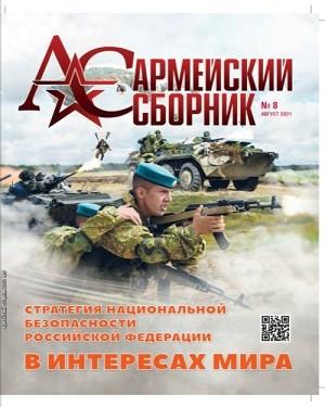 Армейский сборник №8 август 2021