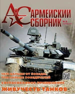 Армейский сборник №9 сентябрь 2021