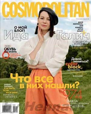 Cosmopolitan №9 сентябрь 2021