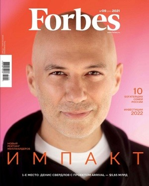Forbes №9 2021