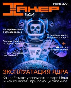 Хакер №6 июнь 2021