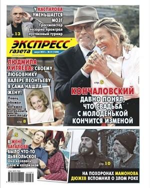 Экспресс Газета №31 август 2021